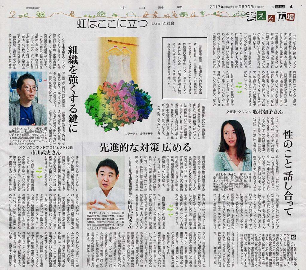 2017年9月30日 東京新聞・中日新聞の「考える広場」